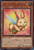 【Normal】ファーニマル・ラビット[YGO_NECH-JP020]