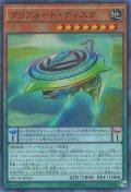 【Super】クリフォート・ディスク[YGO_NECH-JP024]