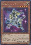 【Rare】星因士 シリウス[YGO_NECH-JP027]