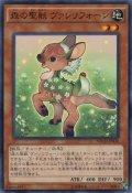 【Normal】森の聖獣 ヴァレリフォーン[YGO_NECH-JP038]