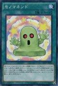 【Normal】モノマネンド[YGO_NECH-JP056]