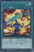 【Rare】ドロー・マッスル[YGO_NECH-JP057]