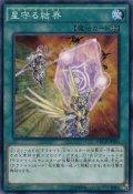 【Normal】星守る結界[YGO_NECH-JP063]