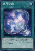 【Normal】異層空間[YGO_NECH-JP065]