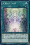 【Normal】宣告者の神託[YGO_NECH-JP066]