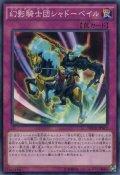 【Normal】幻影騎士団シャドーベイル[YGO_NECH-JP072]