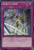 【Normal】起動する機殻[YGO_NECH-JP074]