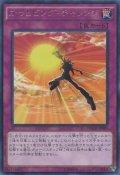 【Rare】かっとビング・チャレンジ[YGO_NECH-JP085]