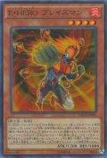 【Super】E・HERO ブレイズマン[YGO_NECH-JP087]