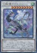 【Rare】幻獣機ヤクルスラーン[YGO_NECH-JP089]