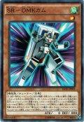 【Normal】SR-OMKガム[YGO_RATE-JP005]
