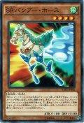 【Normal】SRバンブー・ホース[YGO_RATE-JP006]