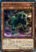 【Normal】古代の機械猟犬[YGO_RATE-JP013]