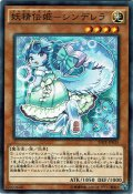 【N-Rare】妖精伝姫-シンデレラ[YGO_RATE-JP035]