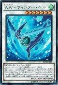【Rare】WW-ウィンター・ベル[YGO_RATE-JP043]