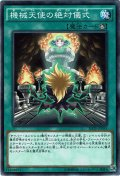 【Normal】機械天使の絶対儀式[YGO_RATE-JP055]