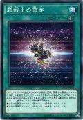 【Normal】超戦士の萌芽[YGO_RATE-JP062]