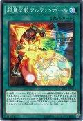 【Normal】超量必殺アルファンボール[YGO_RATE-JP063]