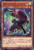 【Normal】EMスパイク・イーグル[YGO_SECE-JP004]