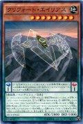 【Normal】クリフォート・エイリアス[YGO_SECE-JP022]