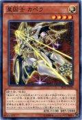 【Normal】星因士 カペラ[YGO_SECE-JP024]