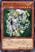 【Normal】星因士 リゲル[YGO_SECE-JP025]