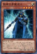 【Normal】熟練の青魔道士[YGO_SECE-JP032]