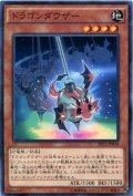 【Normal】ドラゴンダウザー[YGO_SECE-JP038]