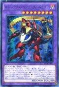 【Ultimate】ルーンアイズ・ペンデュラム・ドラゴン[YGO_SECE-JP045]
