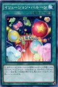 【Normal】イリュージョン・バルーン[YGO_SECE-JP053]