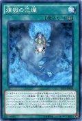 【Normal】煉獄の氾爛[YGO_SECE-JP058]