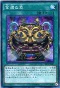 【Super】金満な壺[YGO_SECE-JP063]