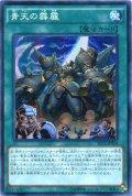 【Super】青天の霹靂[YGO_SECE-JP064]