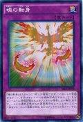 【Super】魂の転身[YGO_SECE-JP078]