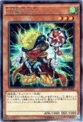 【Rare】SR電々大公[YGO_SHVI-JP006]