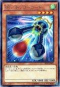 【Rare】SRパチンゴーカート[YGO_SHVI-JP007]