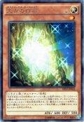 【Rare】太古の白石[YGO_SHVI-JP022]