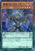 【Secret】竜魔王レクターP[YGO_SHVI-JP023]