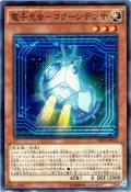 【Normal】電子光虫-コクーンデンサ[YGO_SHVI-JP033]