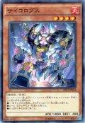 【N-Rare】サイコロプス[YGO_SHVI-JP043]