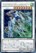 【Ultimate】クリスタルウィング・シンクロ・ドラゴン[YGO_SHVI-JP049]