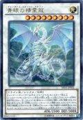 【Ultimate】青眼の精霊龍[YGO_SHVI-JP052]