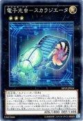 【Normal】電子光虫-スカラジエータ[YGO_SHVI-JP054]