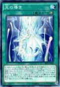 【Normal】光の導き[YGO_SHVI-JP060]