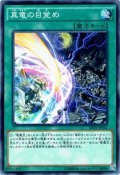 【Normal】真竜の目覚め[YGO_SHVI-JP061]