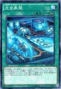 【Normal】光虫基盤[YGO_SHVI-JP064]