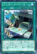 【Normal】ブンボーグ・ベース[YGO_SHVI-JP068]