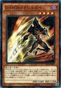 【Normal】D-HERO ドリルガイ[YGO_SPDS-JP001]