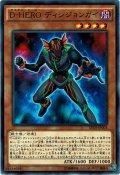 【Normal】D-HERO ディシジョンガイ[YGO_SPDS-JP003]