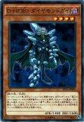 【Normal】D-HERO ダイヤモンドガイ[YGO_SPDS-JP009]